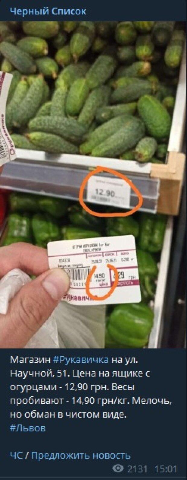 Обман в супермаркеті, скріншот: Telegram