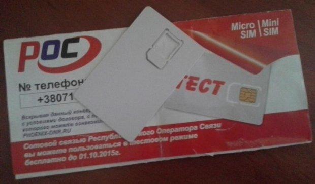 У «ДНР» запустили мобільний зв'язок, що не дзвонить на інших операторів