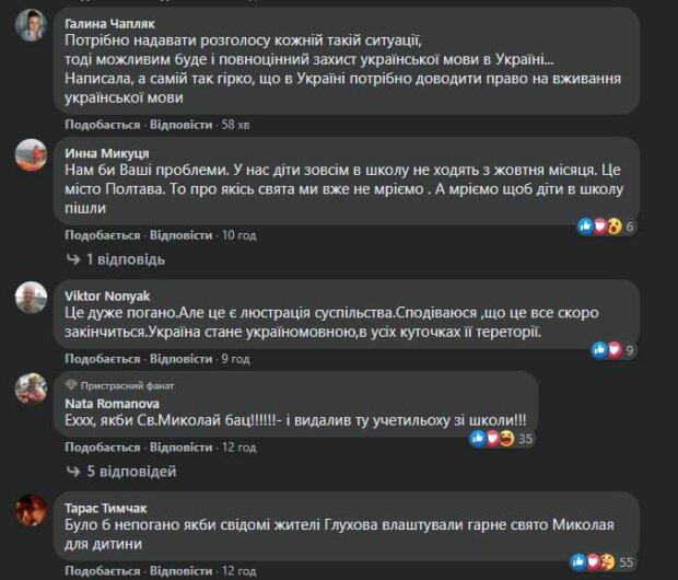 Коментарі до публікації, скріншот: Facebook