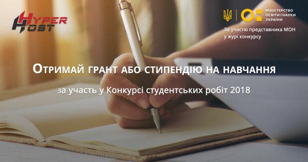 Стартовал конкурс студенческих работ с призовым фондом в 27 000 грн.