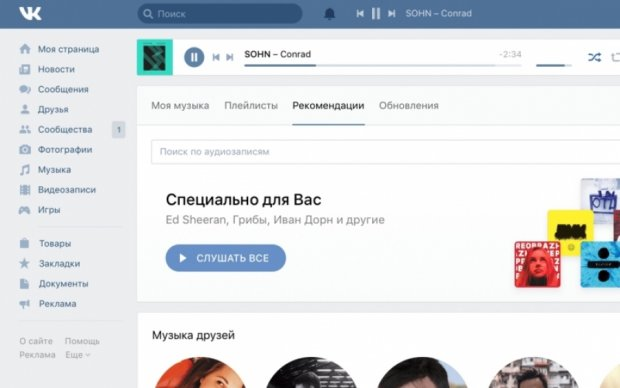 Музика в ВКонтакте стала платною та без кеша в додатку