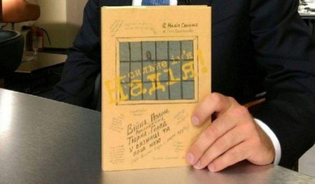 В РФ вилучили книги Савченко для перевірки на екстремізм