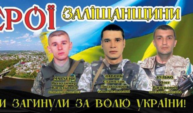 На Тернопольщине появятся билборды с изображением погибших земляков