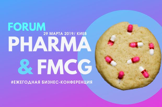 Pharma & FMCG 2019: реальный опыт, ключевые тренды и будущее фармацевтического рынка