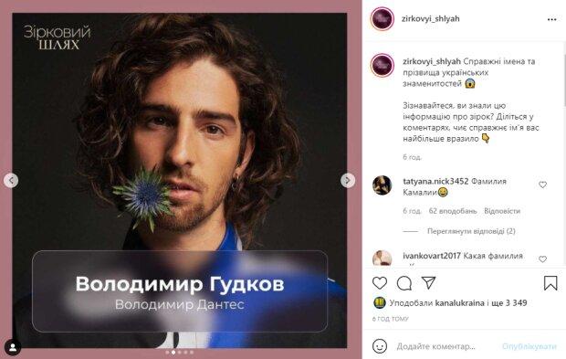 Володимир Дантес, instagram.com/zirkovyi_shlyah