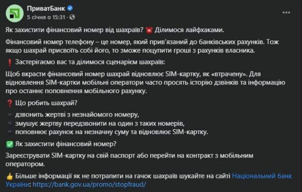 """Публікація """"ПриватБанку"""", скріншот: Facebook"""