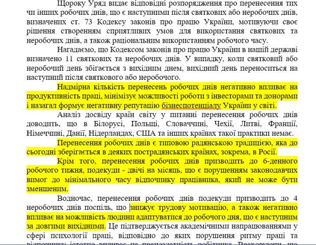 Законопроект 4597 - скріншот