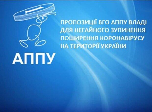 Ассоциация налогоплательщиков Украины