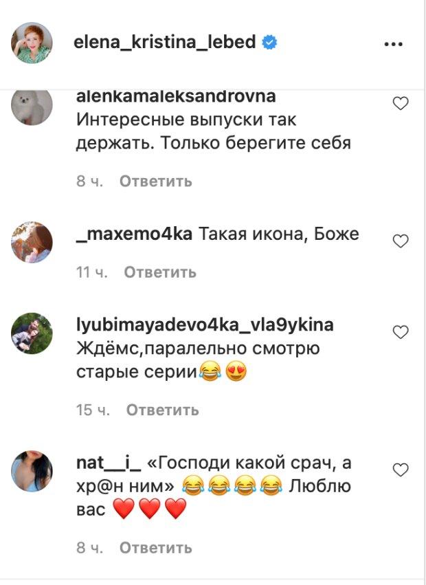 Скріншот коментарів, фото: Instagram