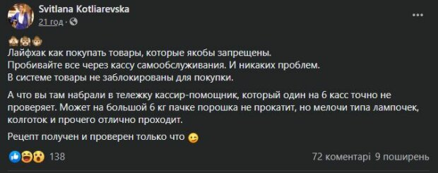 Публикация Светланы Котляревской, скриншот: Facebook