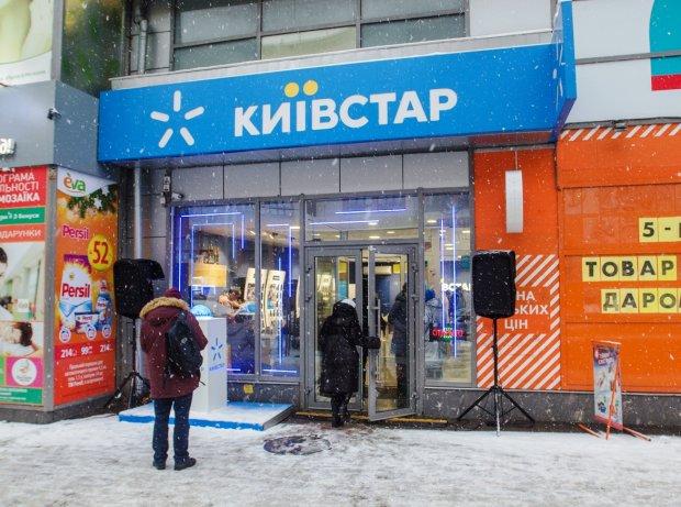Киевстара больше нет: оператор лишил украинцев самого важного