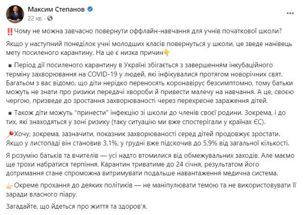 Скрін, facebook.com/maksym.stepanov.official