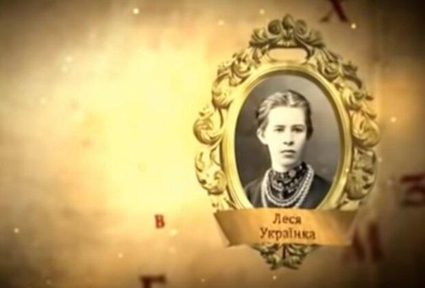 Леся Українка, фото: скріншот з YouTube