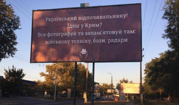 На кримському напрямку  запрацювали таємні вербувальники СБУ