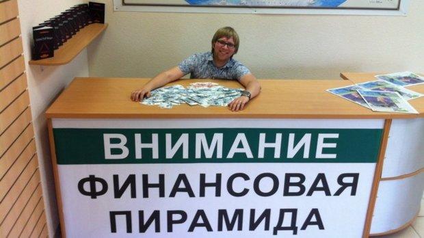 У Харкові з'явилася нова фінансова піраміда: відберуть всі гроші і залишать ні з чим