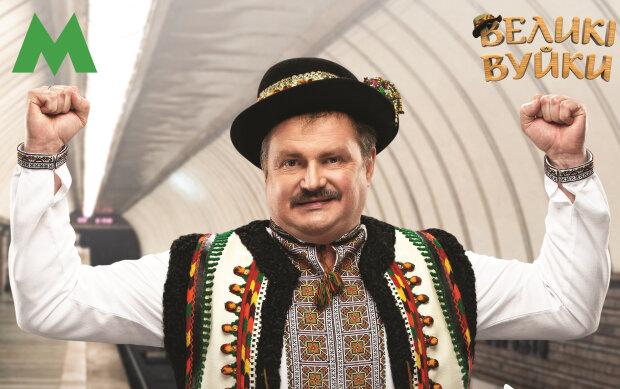 """""""Великі Вуйки"""" научат киевлян, как вести себя в метро: """"Прислоняйтесь к любимым, а не к двери"""""""