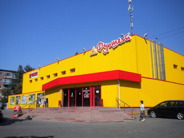 "Супермаркет ""Фуршет"", фото Wikimedia Commons"