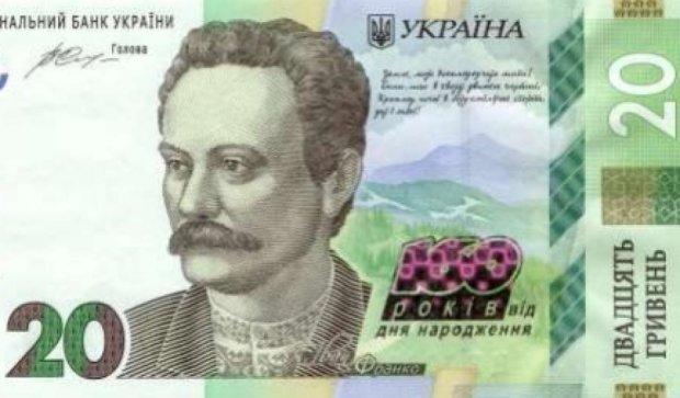 """Нацбанк выпустил нового """"Франко"""" (ФОТО)"""