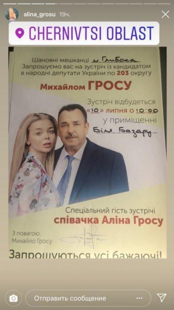 Гросу балотується у Раду: несподіване зізнання приголомшило українців