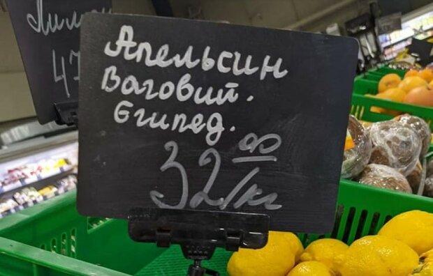 """Всього 32 грн за кіло: в Україну завезли апельсини з """"Єгіпеда"""", українці не стрималися"""