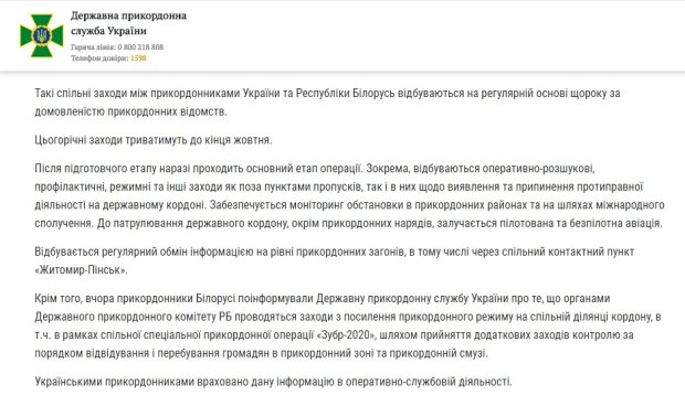 Новина, фото: ДПС України