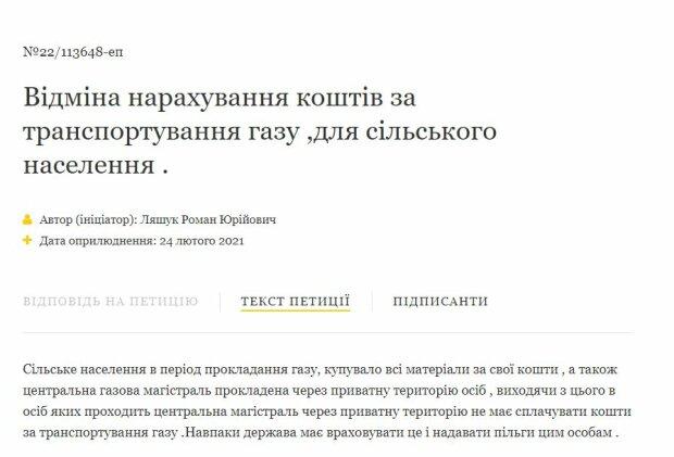 Петиция Романа Лящука, скриншот: president.gov.ua