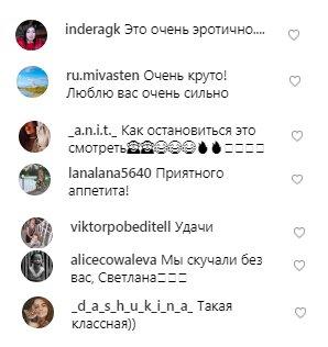 """Лобода за обідом змусила Instagram пускати слину: """"Це дуже еротично"""""""
