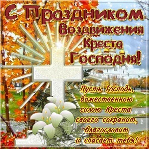 Изображение - Поздравление с воздвижением креста господня в прозе I5OZDQENjAiAiREqq9O2skohT62EEhpaUStO6czw