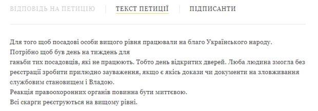 Петиція - скріншот