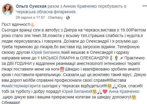 Ольга Сумская оказалась вреанимации