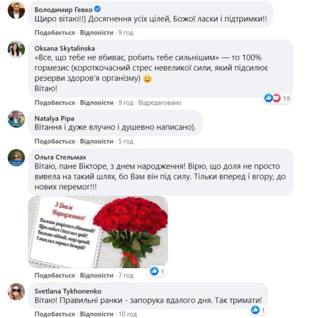 Коментарі, facebook.com/viktor.liashko