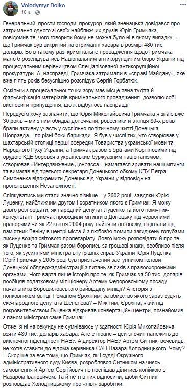 """""""Любовний трикутник"""" Гримчака, Горбатюка і Луценко: розбираємося в гучній справі"""