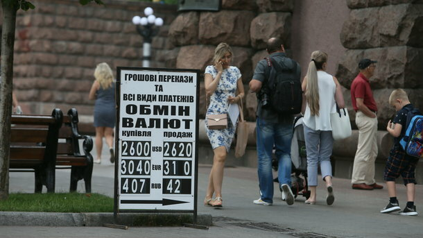 """Доллар рвет, евро мечет: курс валют сказал украинцам """"но вы держитесь"""""""