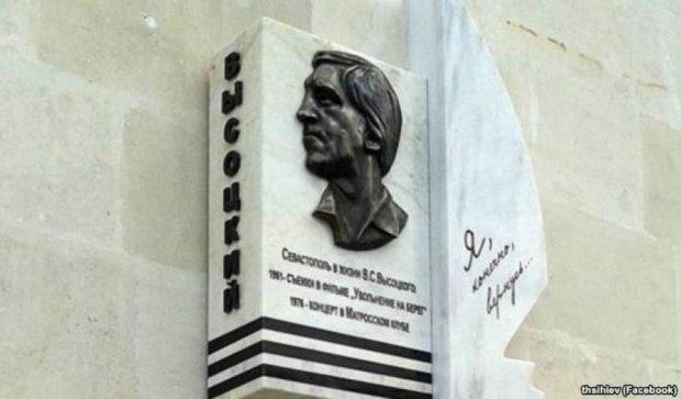 У Севастополі прибрали Володимира Висоцького