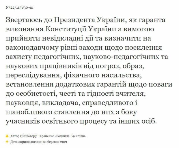 Петиція Людмили Тараненко, скріншот:
