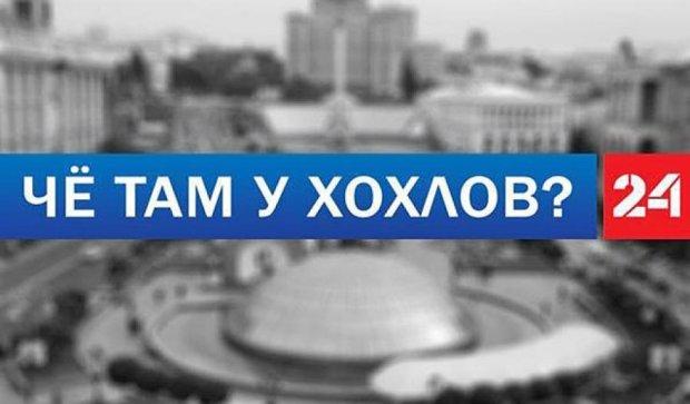 """Интернет высмеял россиян - """"че там у хохлов"""" (фото)"""
