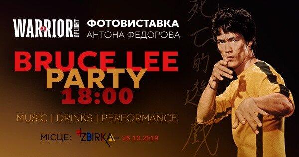 26 октября в 18:00 в Zbirka состоится вечеринка Bruce Lee Party