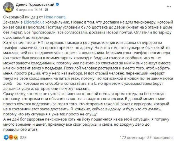 Публикация Дениса Гороховского, скриншот: Facebook
