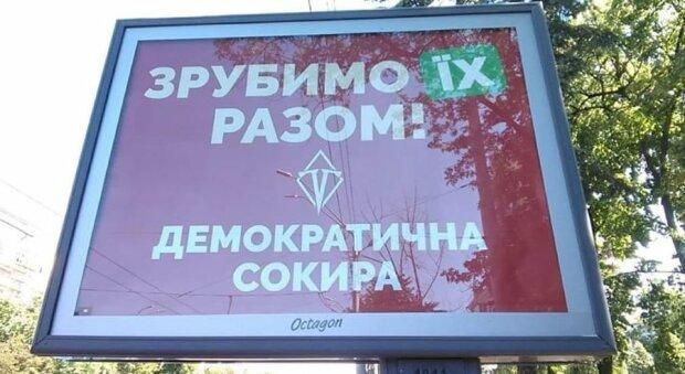У Києві погрожують порубати слуг народу Зеленського