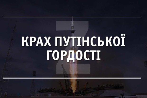 """Аварію російського """"Союзу"""" показали від першої особи"""
