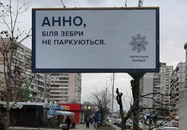 Билборд Нацполиции, фото: Facebook