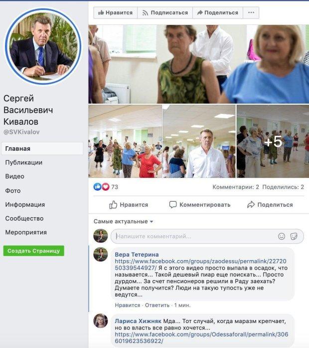 Пользователей социальных сетей возмутила избирательная кампания Кивалова