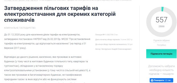 Петиція, petition.kmu.gov.ua
