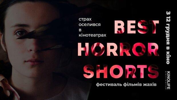 """Фестиваль фільмів жахів """"Best Horror Shorts 2019"""""""