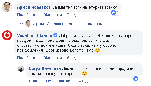 Популярний український оператор вляпався у 4G-скандал: займайте чергу на інтернет зранку