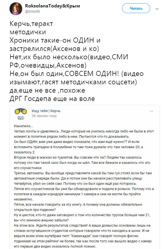 Новости о керченской трагедии - у Рослякова были сообщники