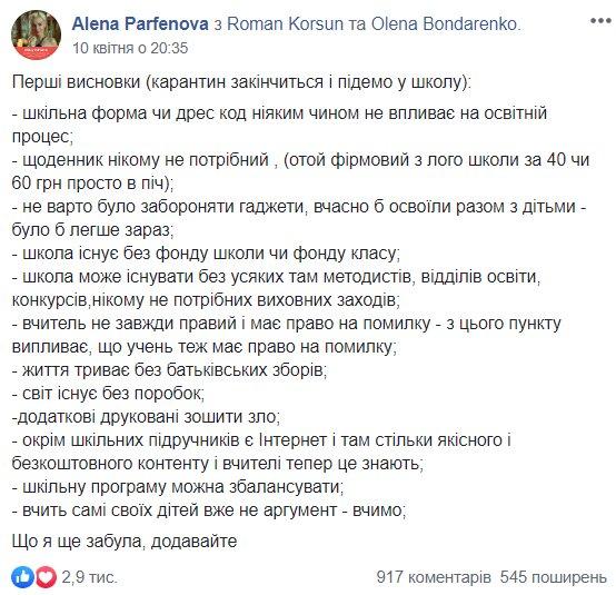 Скриншот: Alena Parfenova / Facebook