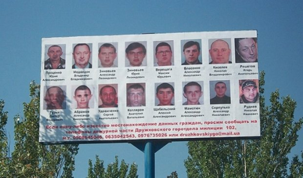 Милиция вывесила портреты 34 террористов на билборд в Дружковке (фото)