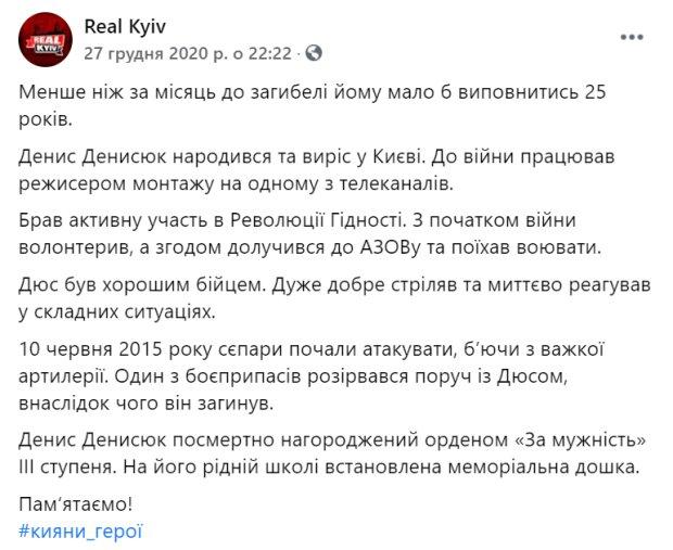 Скриншот: facebook.com/kyivreal