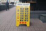 Обмін валют, фото: UBR